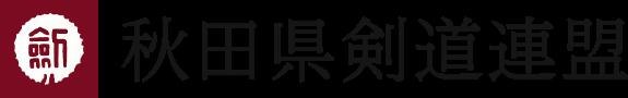 秋田県剣道連盟