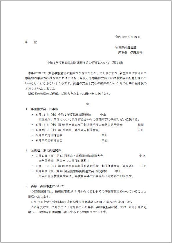 コロナ 新型 秋田 ウイルス 県